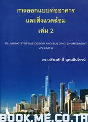 ออกแบบท่ออาคาร-2