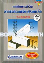 สร้างอาคารคอนกรีต-43206