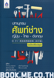 dictionary thai japan english