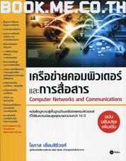 เครือข่ายคอมพิวเตอร์และการสื่อสาร